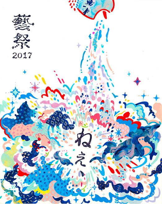 藝祭2017 東京芸術大学 9月8日(金)~9月10日(日) #藝祭2017 #東京芸術大学 #藝祭 #芸祭 #学園祭 @ 東京芸術大学 | 台東区 | 東京都 | 日本